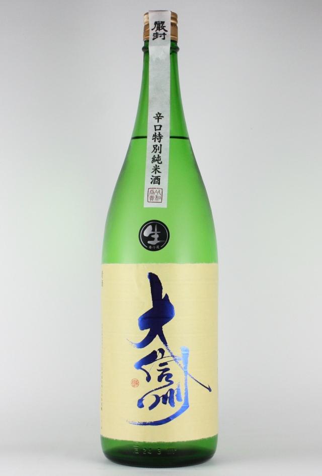 大信州 辛口特別純米 生 1800ml 【長野/大信州酒造】
