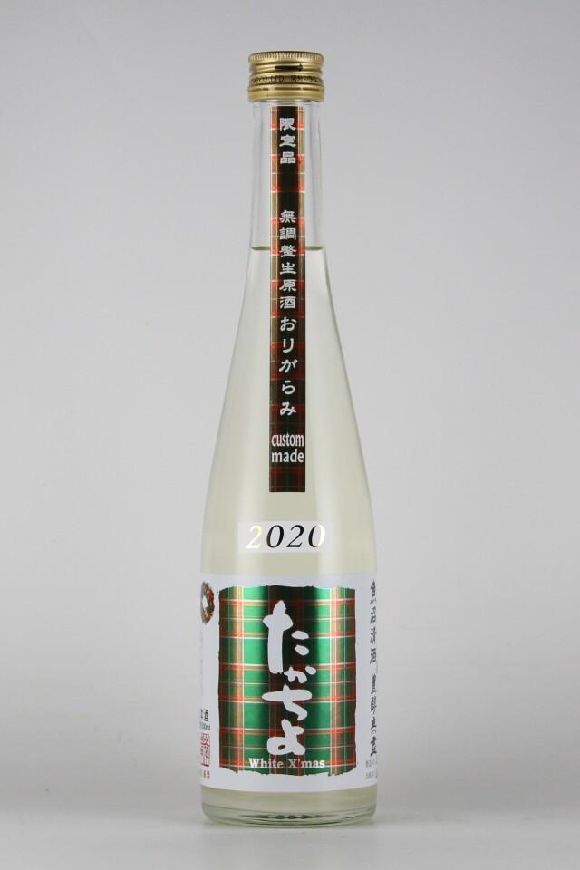 豊醇無盡たかちよ2020 CUSTOM MADE カスタムメイド White X'mas おりがらみ生原酒 500ml 【新潟/高千代酒造】