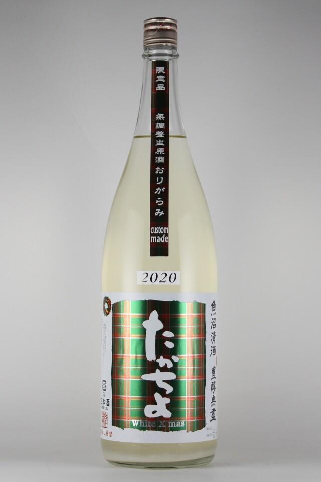 豊醇無盡たかちよ CUSTOM MADE カスタムメイド White X'mas おりがらみ生原酒 1800ml 【新潟/高千代酒造】