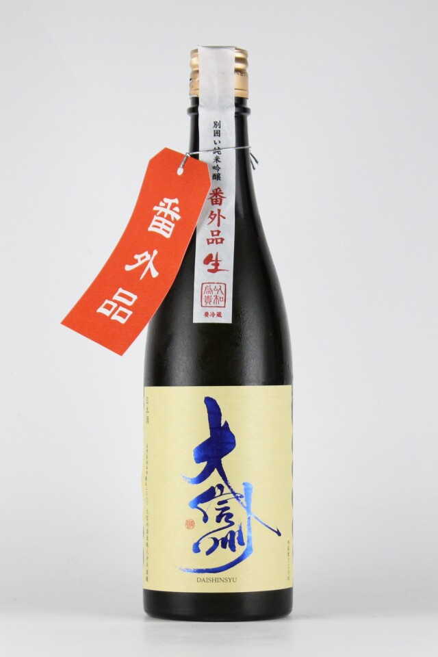 大信州 番外品 別囲い純米吟醸無濾過生原酒 720ml 【長野/大信州酒造】