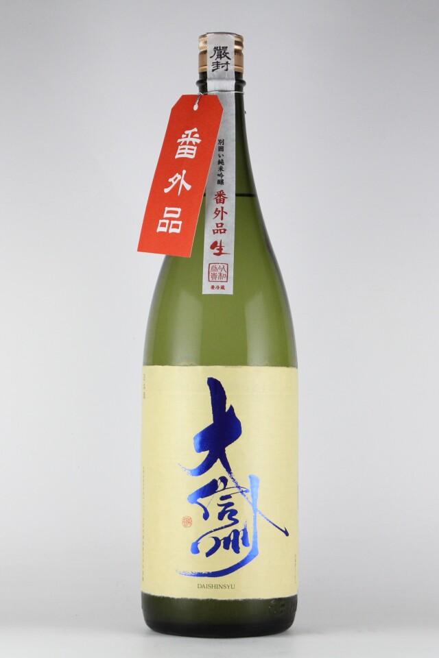 大信州 番外品 別囲い純米吟醸無濾過生原酒 1800ml 【長野/大信州酒造】