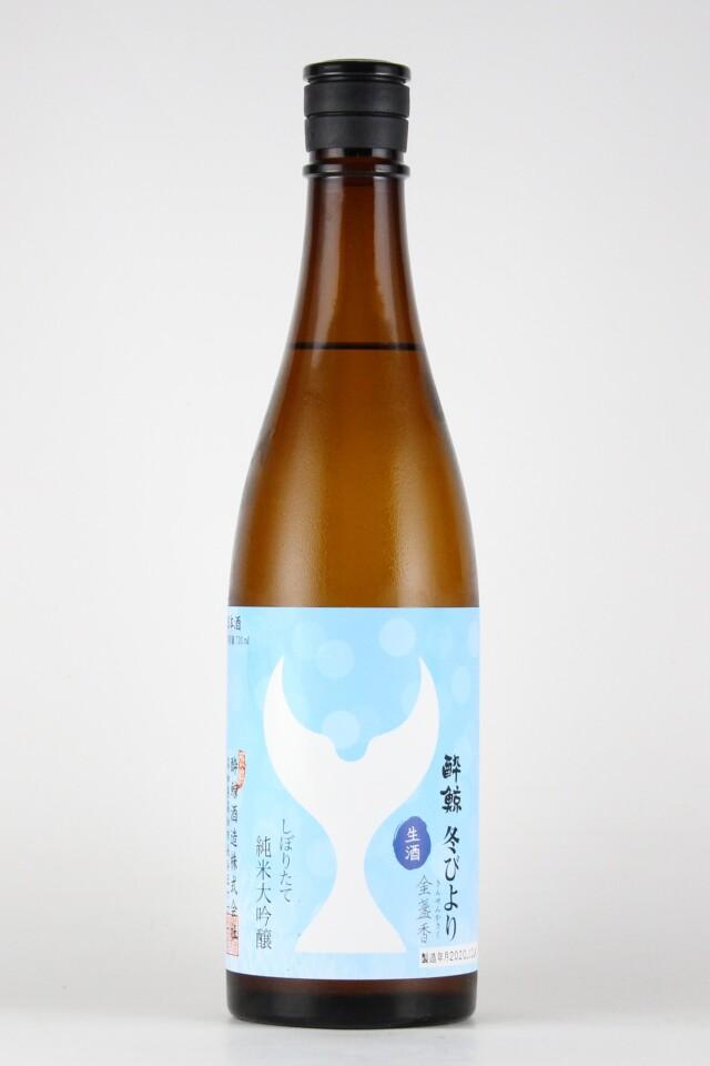 酔鯨 冬びより しぼりたて純米大吟醸生酒 720ml 【高知/酔鯨酒造】