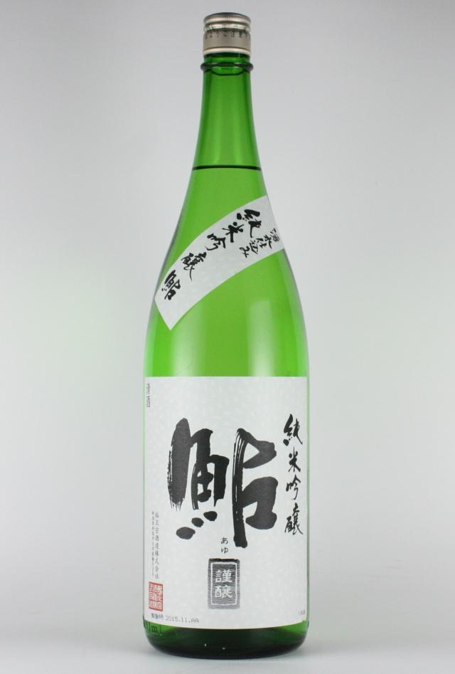 鮎 銀ラベル 純米吟醸 1800ml 【新潟/鮎正宗酒造】