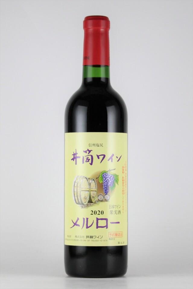 井筒ワイン2020 メルロー 辛口 酸化防止剤無添加 720ml 【長野/井筒ワイン】