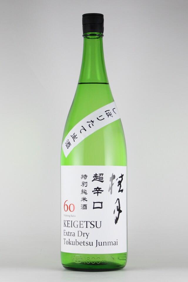桂月 超辛口特別純米生原酒 1800ml 【高知/土佐酒造】