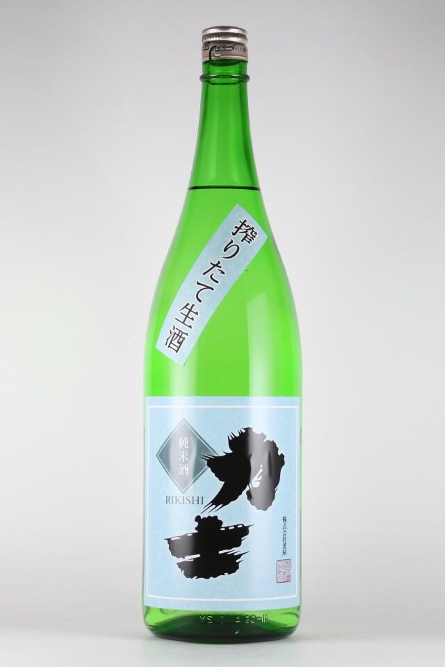 力士 純米しぼりたて生酒 1800ml 【埼玉/釜屋】