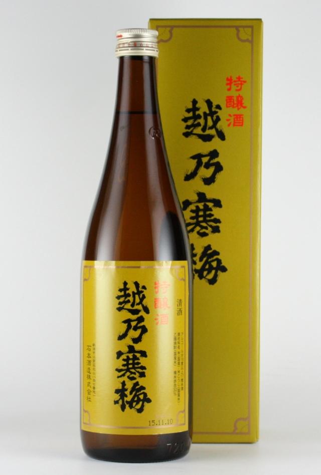 越乃寒梅2017 特醸酒 720ml 【新潟/石本酒造】
