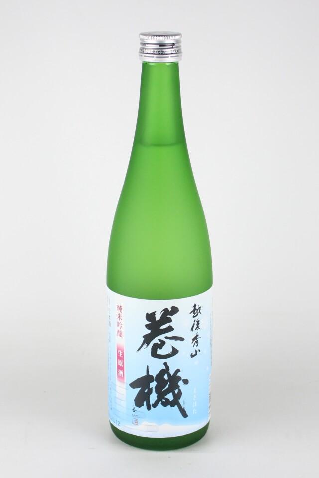 巻機 純米吟醸無濾過生原酒 一本〆 720ml 【新潟/高千代酒造】