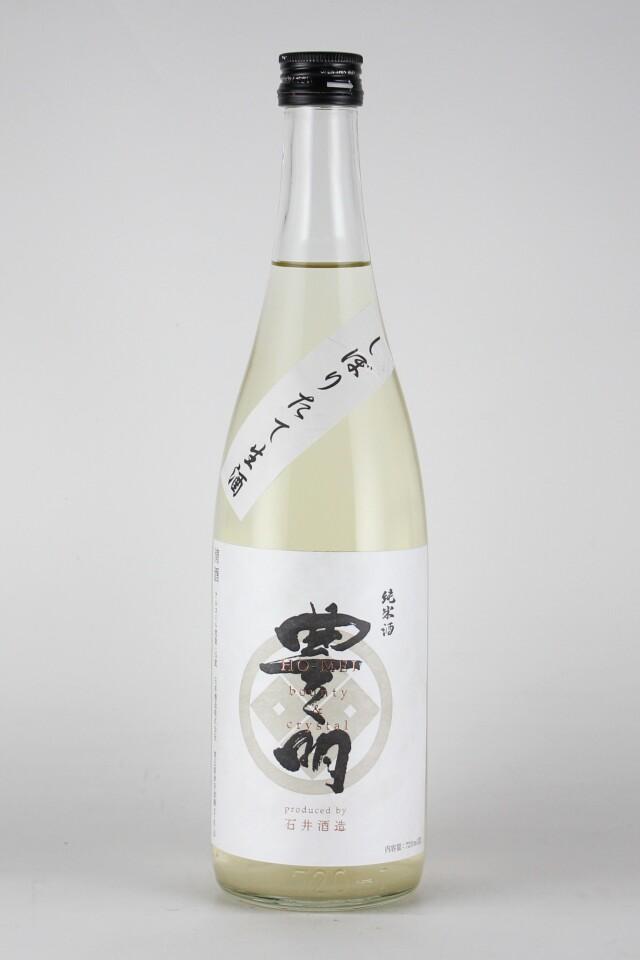 豊明 純米しぼりたて生酒 五百万石 720ml 【埼玉/石井酒造】