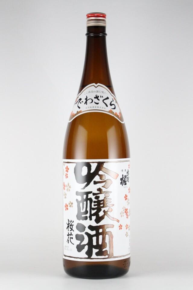 出羽桜 桜花吟醸 1800ml 【山形/出羽桜酒造】