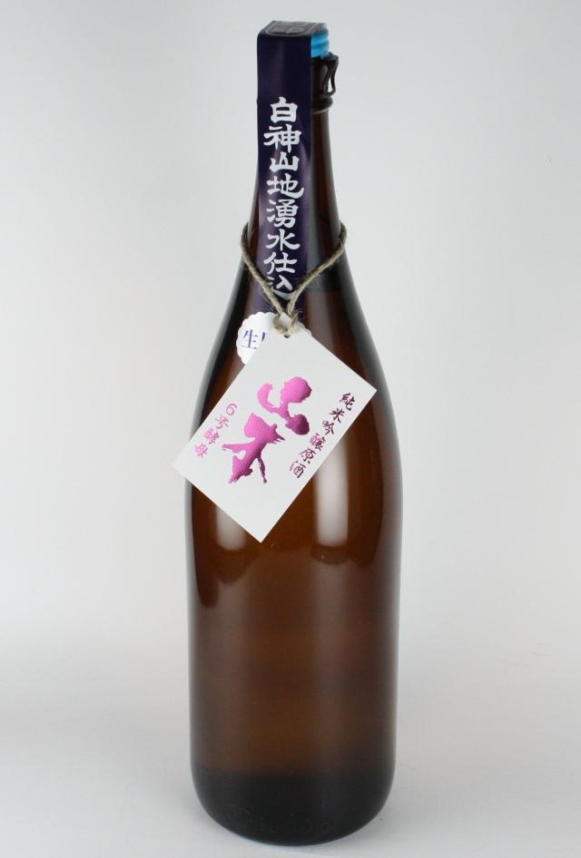 山本 6号酵母仕込 純米吟醸無濾過生原酒 1800ml 【秋田/山本酒造店】
