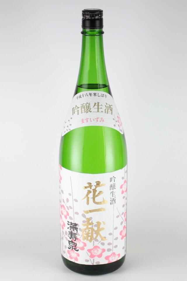 満寿泉 花一献 吟醸生酒 1800ml 【富山/桝田酒造店】2003(平成15)醸造年度