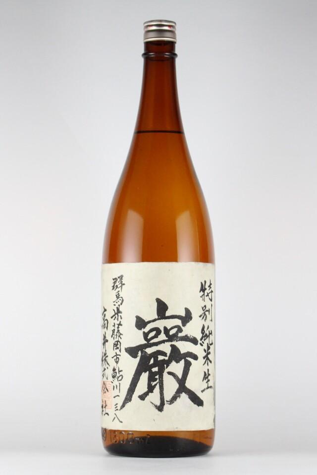 巖 特別純米生 1800ml 【群馬/高井】1996(平成8)醸造年度