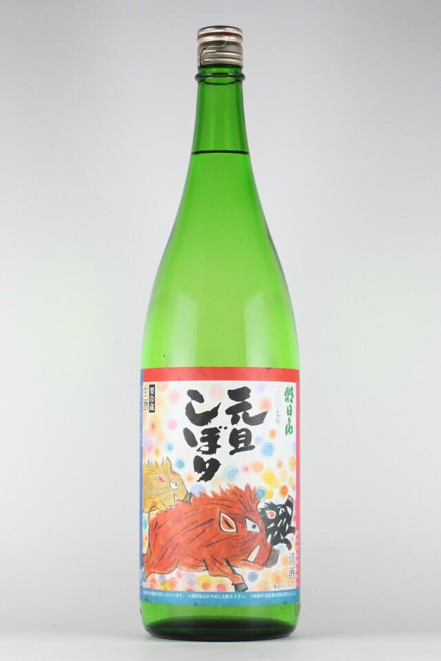 朝日山 元旦しぼり 猪 2007年 1800ml 【新潟/朝日酒造】