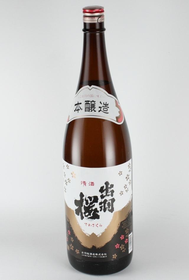 出羽桜 本醸造 1800ml 【山形/出羽桜酒造】