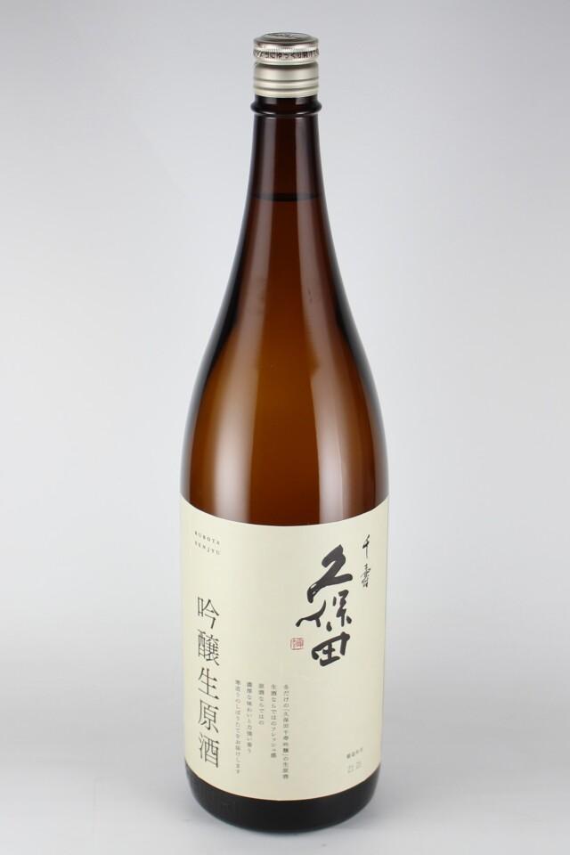 久保田 千寿 吟醸生原酒 1800ml 【新潟/朝日酒造】2020(令和2)醸造年度
