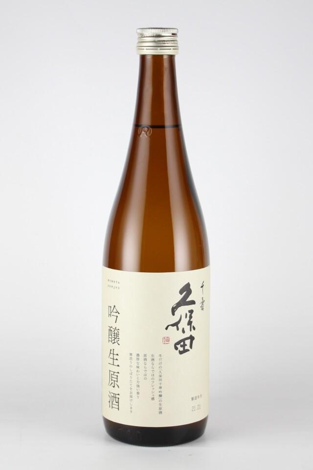 久保田 千寿 吟醸生原酒 720ml 【新潟/朝日酒造】2020(令和2)醸造年度