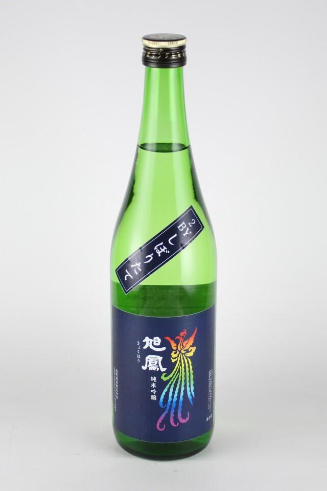 旭鳳 しぼりたて 純米吟醸無濾過生原酒 720ml 【広島/旭鳳酒造】