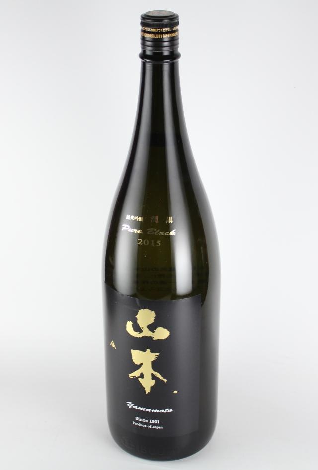 白瀑 山本 潤黒PureBlack 純米吟醸 酒こまち 1800ml 【秋田/山本合名】