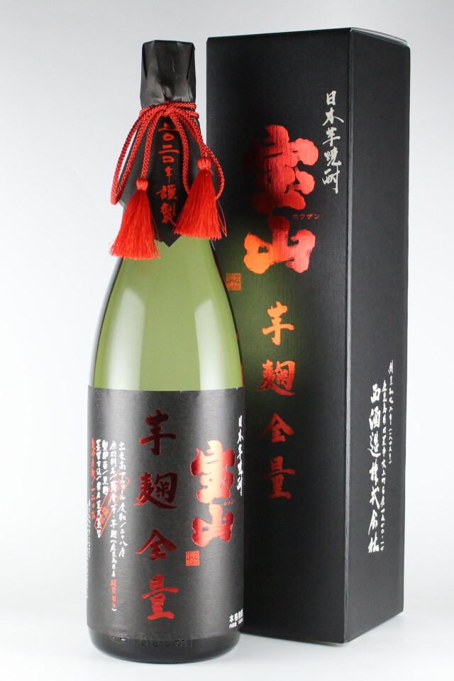 宝山 綾紫芋麹全量 28度 1800ml 【鹿児島/西酒造】2020年謹製