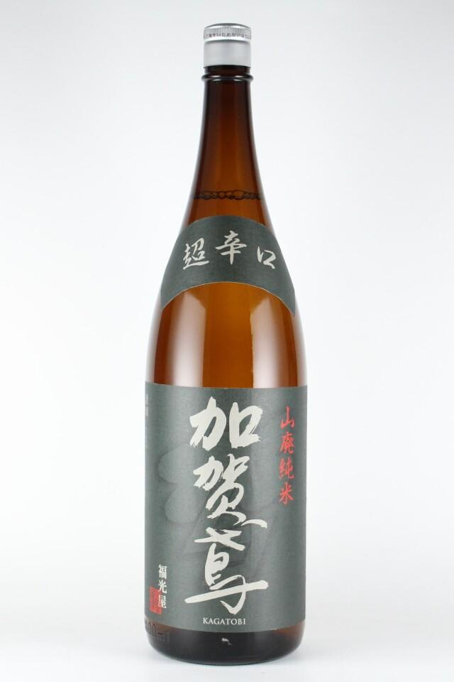 加賀鳶 山廃純米 超辛口 1800ml 【石川/福光屋】2018(平成30)製造