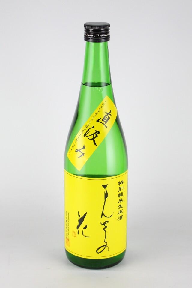 まんさくの花  直汲み 特別純米無濾過生原酒 720ml 【秋田/日の丸醸造】