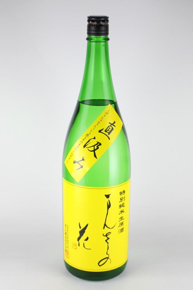 まんさくの花  直汲み 特別純米無濾過生原酒 1800ml 【秋田/日の丸醸造】