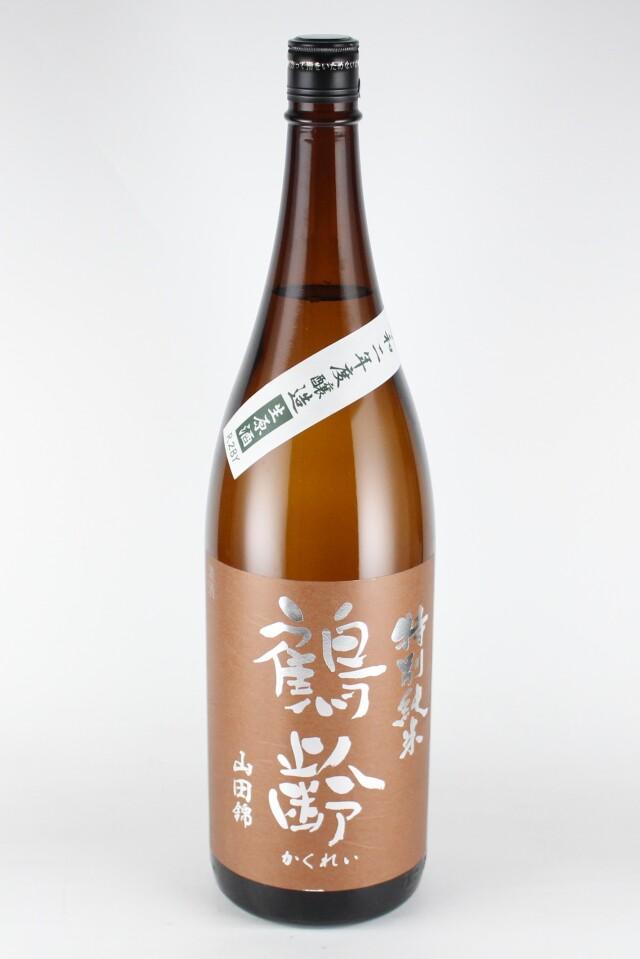 鶴齢 特別純米無濾過生原酒 山田錦55 令和2醸造年度 1800ml 【新潟/青木酒造】