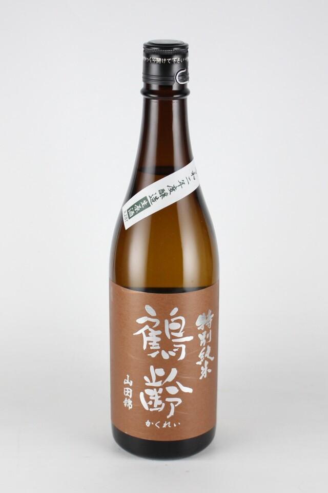 鶴齢 特別純米無濾過生原酒 山田錦55 令和2醸造年度 720ml 【新潟/青木酒造】
