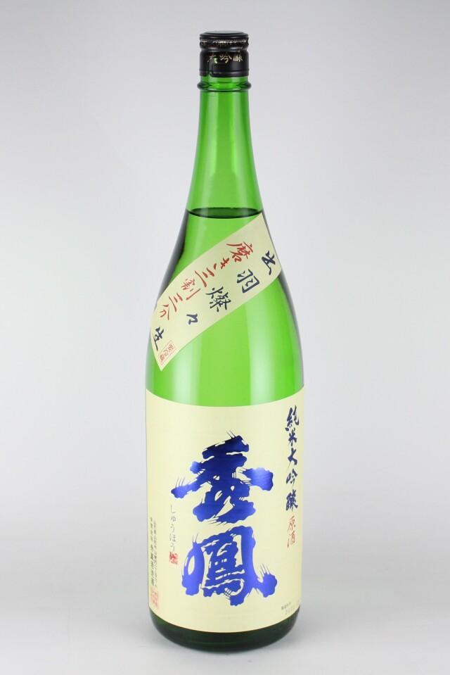 秀鳳 純米大吟醸無濾過生原酒 出羽燦々33 1800ml 【山形/秀鳳酒造場】