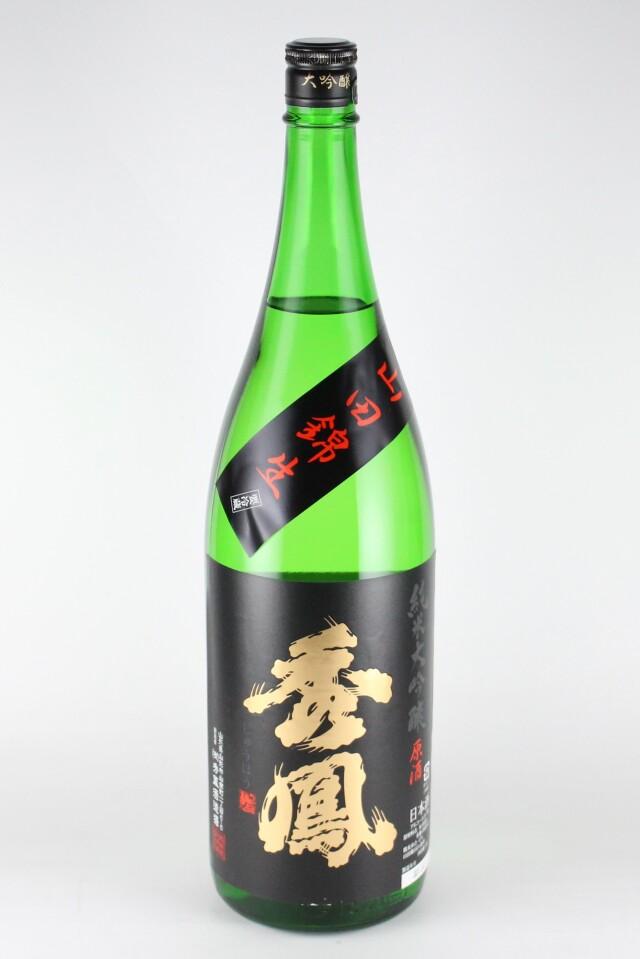 秀鳳 純米大吟醸無濾過生原酒 山田錦47 1800ml 【山形/秀鳳酒造場】