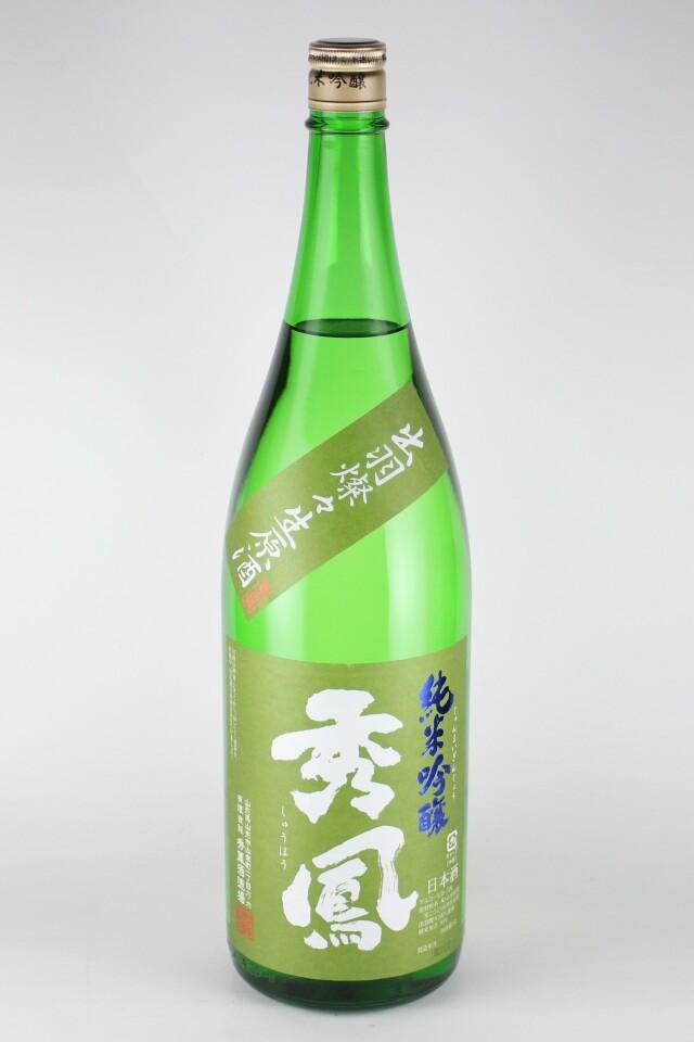 秀鳳 純米吟醸無濾過生原酒 出羽燦々50 1800ml 【山形/秀鳳酒造場】