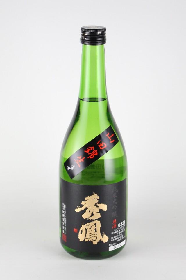 秀鳳 純米大吟醸無濾過生原酒 山田錦47 720ml 【山形/秀鳳酒造場】
