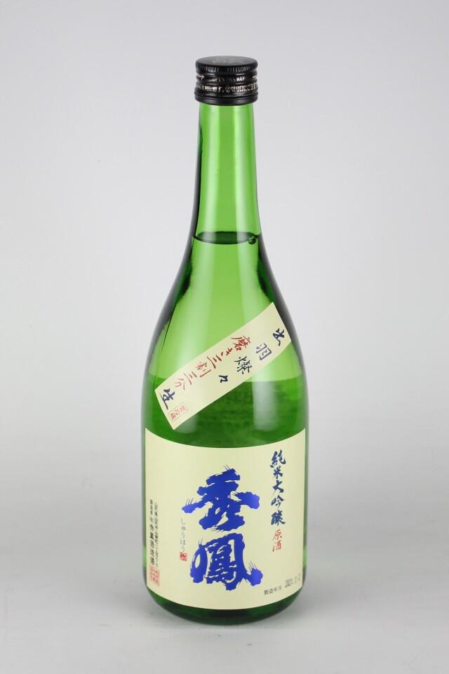 秀鳳 純米大吟醸無濾過生原酒 出羽燦々33 720ml 【山形/秀鳳酒造場】