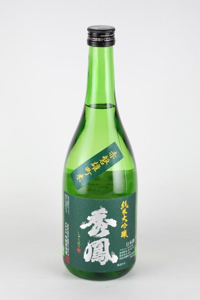 秀鳳 純米大吟醸無濾過原酒 雄町40 720ml 【山形/秀鳳酒造場】
