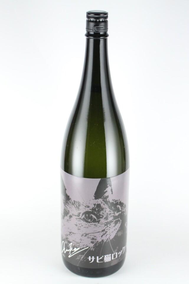 サビ猫ロック2021 PHASE1 黒サビ 純米吟醸 1800ml 【新潟/猪又酒造】