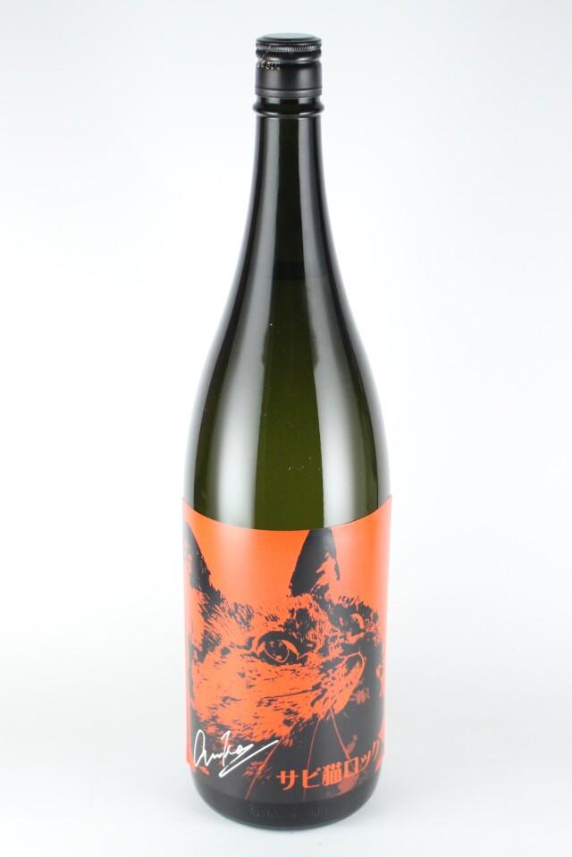サビ猫ロック2021 PHASE1 赤サビ 純米 1800ml 【新潟/猪又酒造】