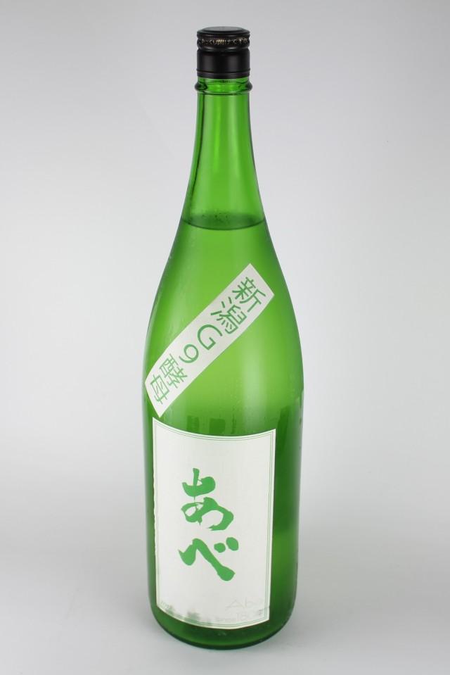 あべ2017 みどり 新潟G9酵母 純米吟醸無濾過生原酒うすにごり 五百万石 1800ml 【新潟/阿部酒造】