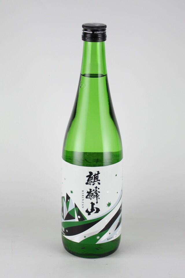 麒麟山 ユキノシタ 純米吟醸 720ml 【新潟/麒麟山酒造】(旨味×淡麗)