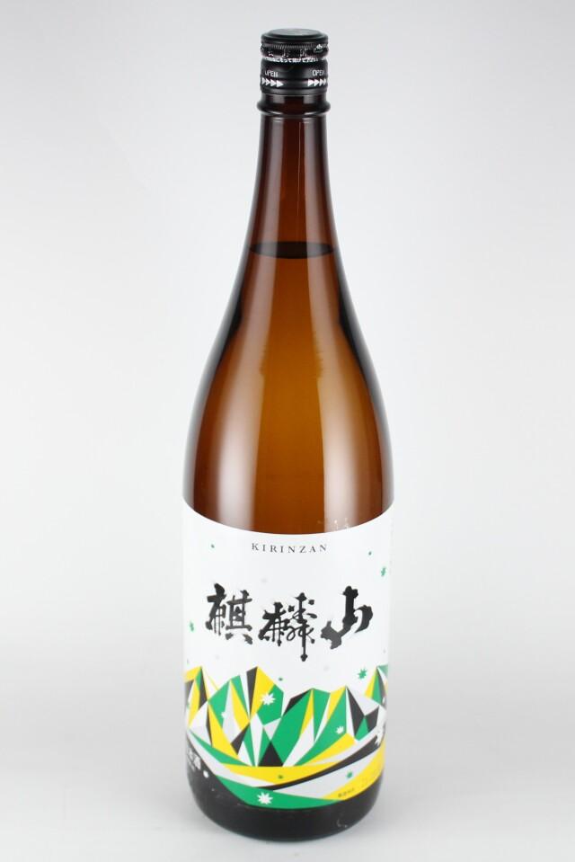 麒麟山 伝統辛口 1800ml 【新潟/麒麟山酒造】(淡麗×辛口)