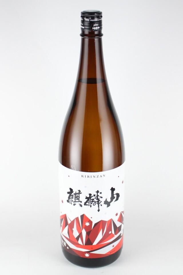 麒麟山 やわらか 純米 1800ml 【新潟/麒麟山酒造】(まろやか×淡麗)