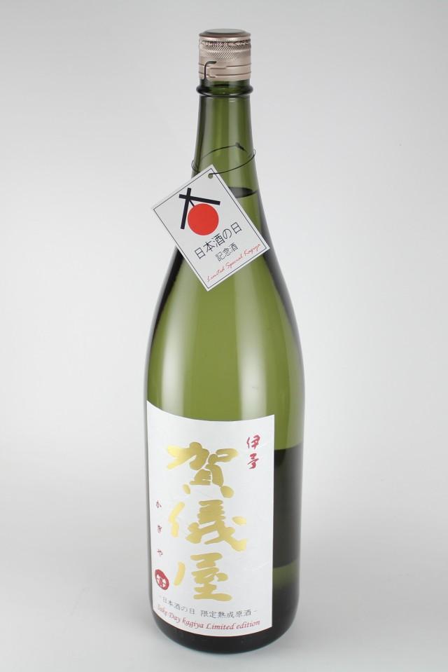 賀儀屋2017 日本酒の日 記念酒 無濾過純米吟醸原酒 限定熟成 1800ml 【愛媛/成龍酒造】