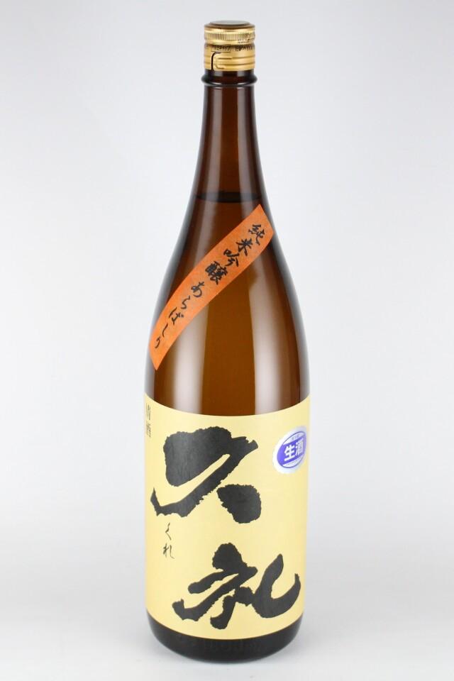 久礼 あらばしり 純米吟醸無濾過生原酒 1800ml 【高知/西岡酒造店】