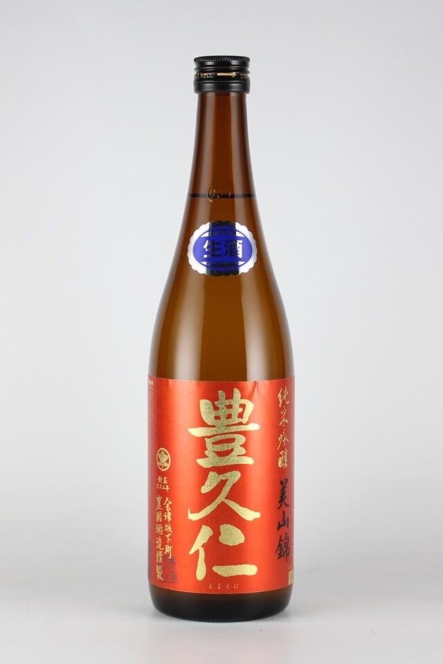 豊久仁 純米吟醸無濾過生原酒 美山錦 720ml 【福島/豊国酒造】
