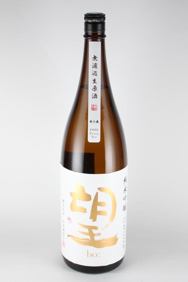 望bo: 純米吟醸無濾過生原酒 ひとごこち 1800ml 【栃木/外池酒造店】2020(令和2)醸造年度