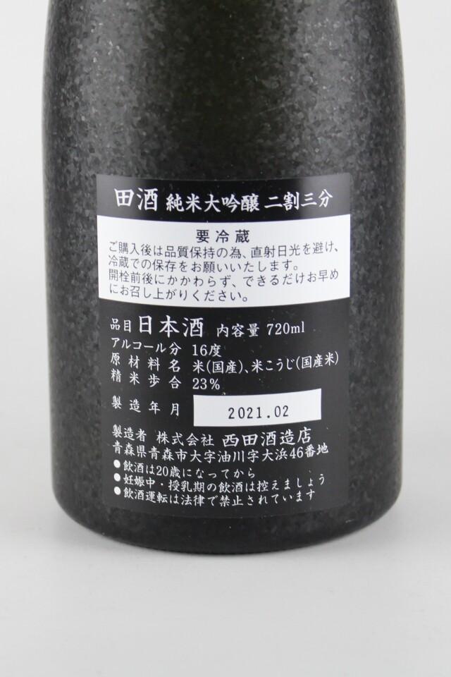 黒牛 純米 1800ml 【和歌山/名手酒造店】