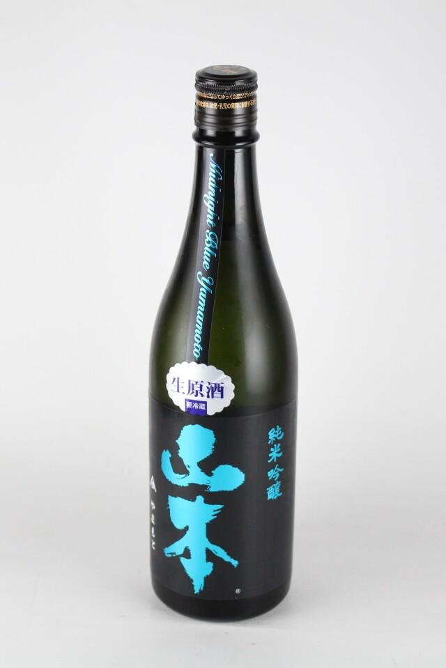 山本 ミッドナイトブルー 純米吟醸無濾過生原酒 720ml 【秋田/山本酒造】