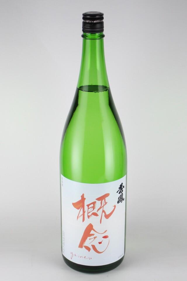 秀鳳 概念 本醸造 1800ml 【山形/秀鳳酒造場】蔵出限定250本