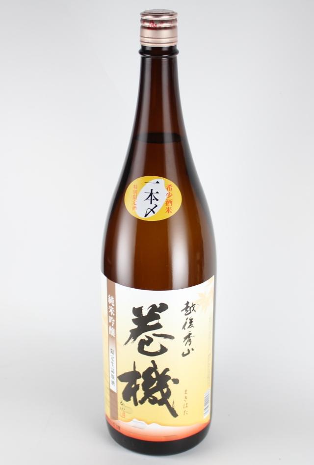 巻機2016 純米吟醸生詰原酒 一本〆 1800ml 【新潟/高千代酒造】2015醸造年度