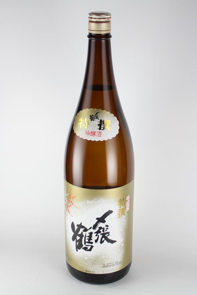 〆張鶴 特撰 吟醸 1800ml 【新潟/宮尾酒造】